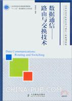 """数据通信――路由与交换技术(工业和信息化普通高等教育""""十二五""""规划教材立项项目)"""