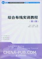 综合布线实训教程(第2版)