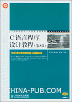 C语言程序设计教程(第3版)