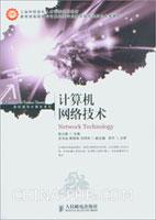 计算机网络技术(教育部高职高专计算机类专业教学指导委员会优秀教材)