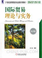 (特价书)国际贸易理论与实务(第3版)