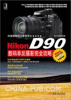 (特价书)Nikon D90数码单反摄影完全攻略