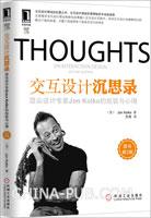交互设计沉思录:顶尖设计专家Jon Kolko的经验与心得(原书第2版)