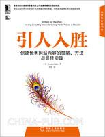 引人入胜:创建优秀网站内容的策略、方法与最佳实践(资深专家15年工作经验结晶)(china-pub首发)