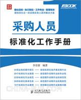 采购人员标准化工作手册