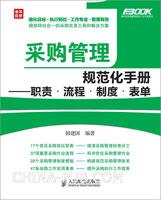 采购管理规范化手册――职责.流程.制度.表单