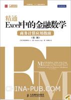 精通Excel中的金融数学――商务计算应用指南(第二版)