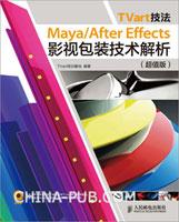TVart技法 Maya/After Effects影视包装技术解析(超值版)