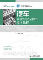 """汽车驾驶与安全操作技术教程(工业和信息化高职高专""""十二五""""规划教材立项项目)"""