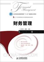 """财务管理(工业和信息化普通高等教育""""十二五""""规划教材立项项目)"""