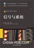 """信号与系统(工业和信息化普通高等教育""""十二五""""规划教材立项项目)"""