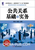 (特价书)公共关系基础与实务(第2版)