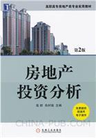 (特价书)房地产投资分析(第2版)
