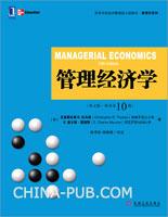 管理经济学(英文版.原书第10版)