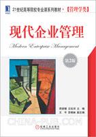 (特价书)现代企业管理(第2版)