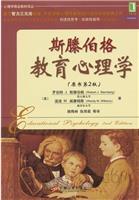(特价书)斯滕伯格教育心理学(原书第2版)