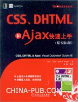 (特价书)CSS、DHTML和Ajax快速上手(原书第4版)