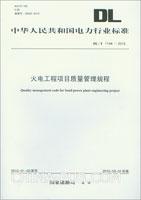 DL/T1144―2012 火电工程项目质量管理规程