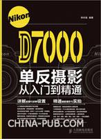 (特价书)Nikon D7000单反摄影从入门到精通