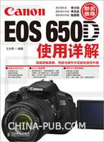Canon EOS 650D使用详解