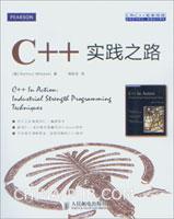(特价书)C++实践之路(国际知名软件公司总裁著作 带你用全新视角审视C++)