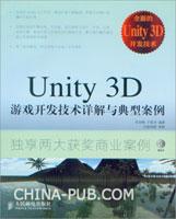 Unity 3D游戏开发技术详解与典型案例(独享两大获奖商业案例,全面的Unity 3D开发技术)