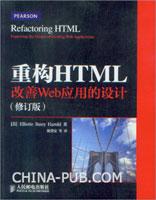 重构HTML:改善Web应用的设计(修订版)