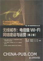 无线城市:电信级Wi-Fi网络建设与运营(第2版)
