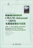 LTE/LTE-Advanced――UMTS长期演进理论与实践