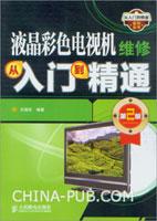 液晶彩色电视机维修从入门到精通(第2版)