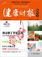 (特价书)健康时报精华本(总第792~815期)