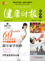(特价书)健康时报精华本(总第816~839期)