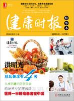 (特价书)健康时报精华本(总第840~865期)