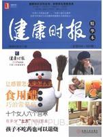 (特价书)健康时报精华本(总第866-889期)