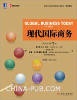 (特价书)现代国际商务(英文版.原书第7版)