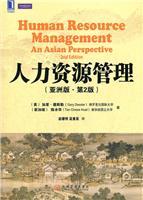 人力资源管理(亚洲版.第2版)