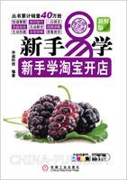 (www.wusong999.com)新手学淘宝开店