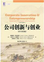 (特价书)公司创新与创业(原书第3版)