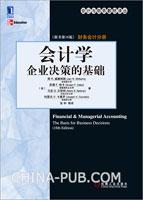 会计学:企业决策的基础(财务会计分册)(原书第16版)