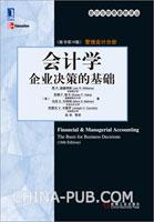 会计学:企业决策的基础(管理会计分册)(原书第16版)