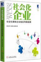 (特价书)社会化企业:社会化媒体企业级应用路线图