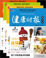 [套装书]健康时报2011年四册精装册