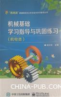 机械基础学习指导与巩固练习(机电类)