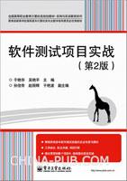 软件测试项目实战(第2版)