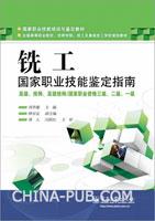 铣工  国家职业技能鉴定指南  高级、技师、高级技师/国家职业资格三级、二级、一级
