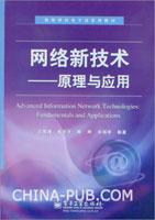 网络新技术――原理与应用