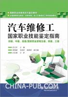 汽车维修工 国家职业技能鉴定指南 初级、中级、高级/国家职业资格五级、四级、三级