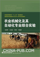 农业机械化及其自动化专业综合实验