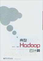 典型Hadoop云计算
