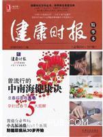 (特价书)健康时报精华本(总第694-707期)